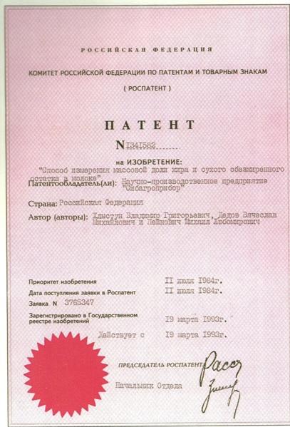 Патент Сибагроприбор
