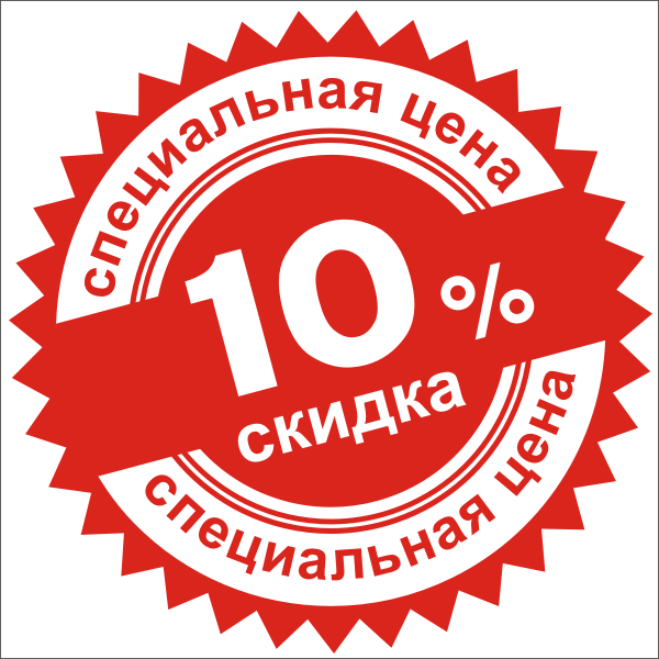 Акция -10%